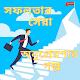 Motivational story in bangla (অনুপ্রেরণার গল্প) APK