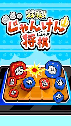 対戦!じゃんけん将棋のおすすめ画像5