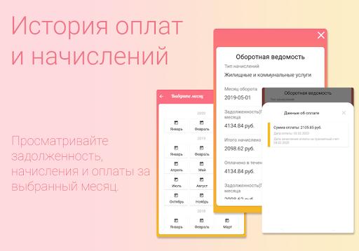 u041cu043eu0439 u0412u0426 1.4.5 Screenshots 4