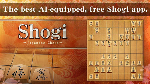 Shogi Free - Japanese Chess 5.2.23 screenshots 1