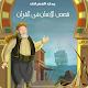 قصص الإنسان في القرآن per PC Windows