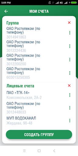 u0415u0418u0420u0426 1.2.11 Screenshots 8