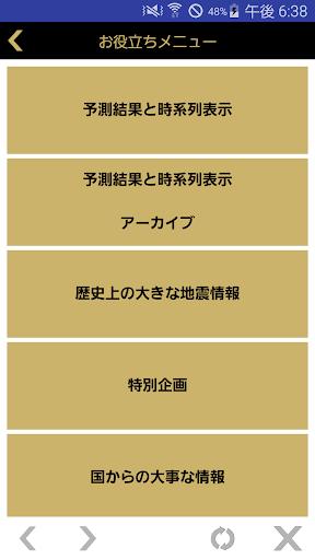 地震予測プラス For PC Windows (7, 8, 10, 10X) & Mac Computer Image Number- 10