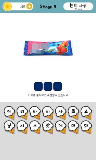 아이스크림퀴즈 1.4.4 screenshots 3