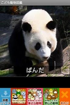 こども動物図鑑(幼児向け)のおすすめ画像3