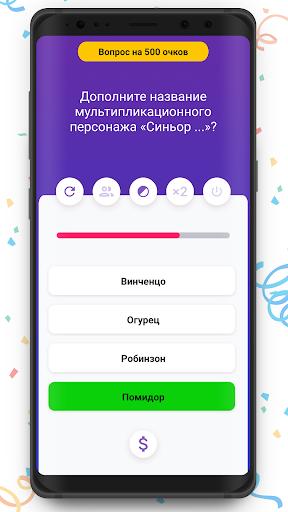 Миллионер 2020 - Новая Игра Викторина 2.8.10 screenshots 2