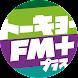 TOKYO FM+ / ラジオ発ニュースアプリ無料でサクサク - Androidアプリ