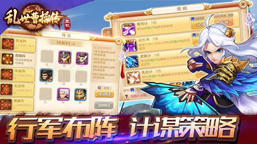 u4e82u4e16u66f9u64cdu50b3 android2mod screenshots 13