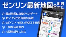 地図アプリ - ゼンリン住宅地図・本格カーナビ・最新地図・渋滞・乗換[ドコモ地図ナビ]のおすすめ画像1