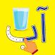 الفبای فارسی کودکان (Farsi alphabet game)