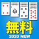 ソリティア 2021最新カードゲーム、永久無料