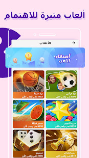 Sawa ARE - Egyptian voice chat room 3.2.24 Screenshots 6