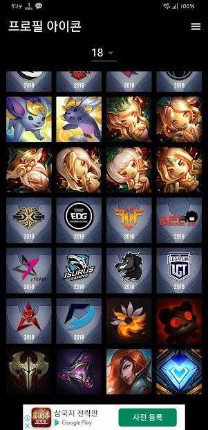 LOL Images - Champion wallpaper, Item Icons, .. screenshot 4
