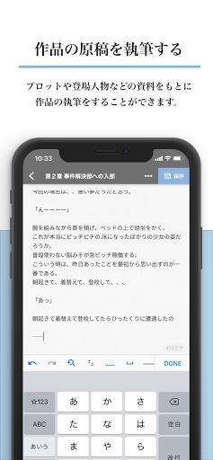 Nola(u30ceu30e9) - u5c0fu8aacu3084u6f2bu753bu3001u811au672cu3092u66f8u304fu4ebau306eu305fu3081u306eu5275u4f5cu30a8u30c7u30a3u30bfu30c4u30fcu30eb android2mod screenshots 4