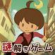 ナゾトキ博士と秘密の本 - 謎解きノベルアドベンチャーゲーム - Androidアプリ
