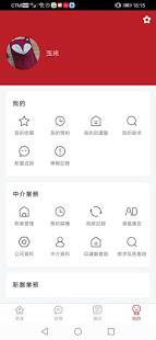 MaliMaliHome Macau 2.6.29 Screenshots 8