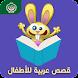 قصص عربية للأطفال - قصص و حكايات قبل النوم - Androidアプリ