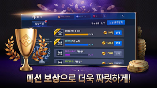 Pmang Poker : Casino Royal 69.0 screenshots 22