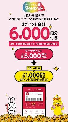 d払い-スマホ決済アプリ、キャッシュレスでお支払いのおすすめ画像2