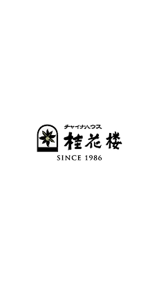 桂花楼/ケイカロウのおすすめ画像1