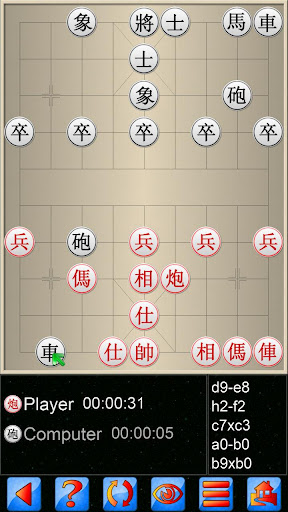 Chinese Chess V+, solo and multiplayer Xiangqi 5.25.68 screenshots 1
