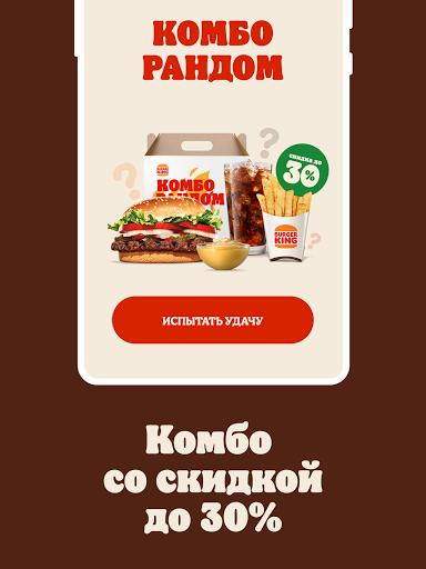 Burger King u0411u0435u043bu0430u0440u0443u0441u044c 1.7.9 Screenshots 7