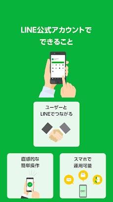 LINE公式アカウントのおすすめ画像2