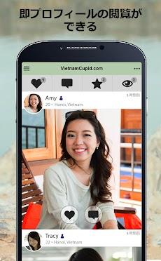 VietnamCupid -ベトナム人との出会い応援アプリのおすすめ画像3