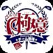 ゴルフの極意 Produce by チーム南澤 - Androidアプリ
