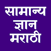सामान्य ज्ञान मराठी | General Knowledge Marathi