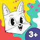 狐と羊と楽しく塗り絵 - Androidアプリ