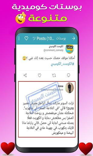 u0628u0648u0633u062au0627u062a u30c4 Posts 4.4.7 Screenshots 10