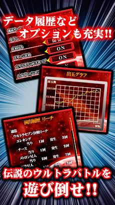 ぱちんこ ウルトラセブン2のおすすめ画像5