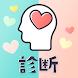 恋愛診断まとめ - Androidアプリ