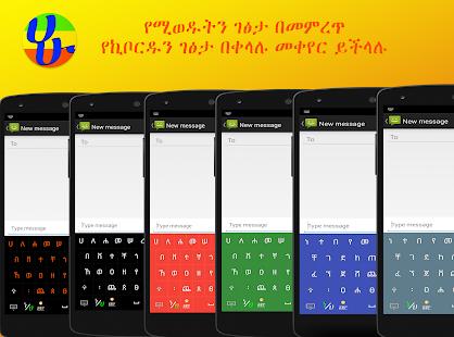 HaHu Amharic Keyboard