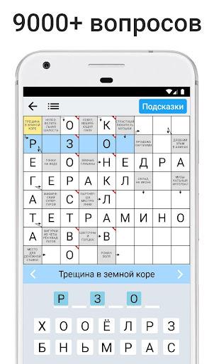Сканворды на русском screenshots 2