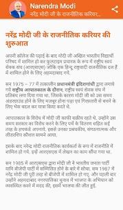Biography of Narendra Modi in Hindi 5
