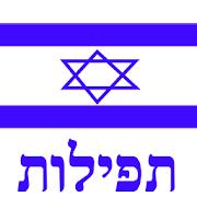 Siddur Ashkenaz (Free Version)