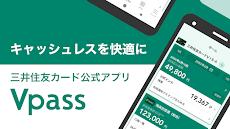 三井住友カード Vpassアプリ クレジットカード明細・キャッシュレス管理・クレカ等カード支払い管理のおすすめ画像1