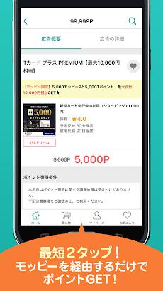 モッピー公式  -ポイント貯まる 国内最大級のポイ活アプリのおすすめ画像3