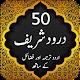 50 Darood Pak APK