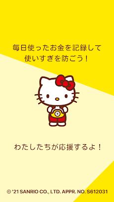 かんたん家計簿 with サンリオキャラクターズのおすすめ画像5