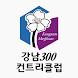 강남300 컨트리클럽