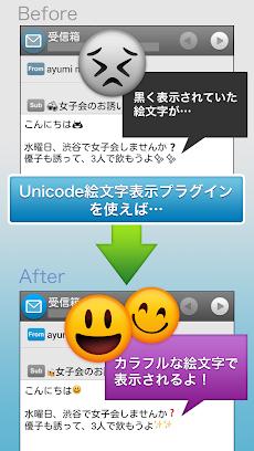 Unicode絵文字表示プラグインのおすすめ画像2