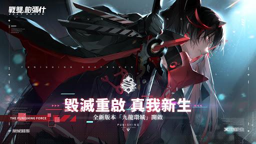 Punishing: Gray Raven 1.13.1 screenshots 1