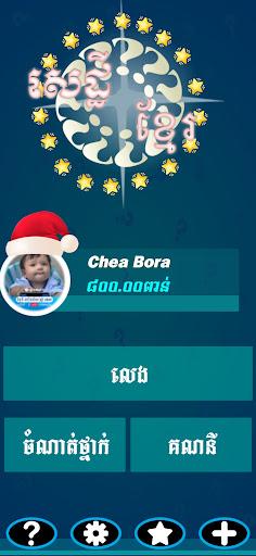 Khmer Top Quiz: Millionaire 2021 2.0.2 screenshots 15