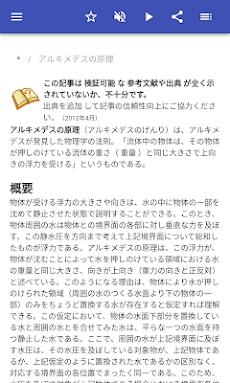 物理法則」 - Androidアプリ   APPLION