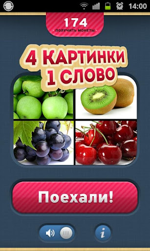 4 Фотки 1 Слово - Угадай Слово 8.209.4z screenshots 1