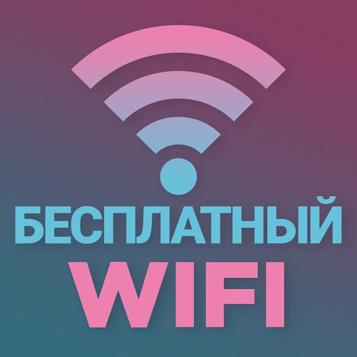 Пароли к Wi-Fi и точкам доступа от Instabridge