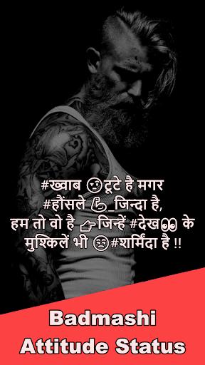 Badmashi Status - u092cu0926u092eu093eu0936u0940 Attitude Shayari in Hindi screenshots 1